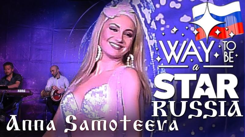 Anna Samoteeva ⊰⊱ Way to be a STAR ☆ Russia ★2019 ★ Live Sound