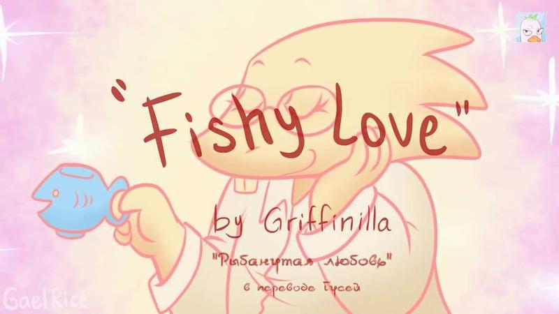 Песня Альфис рыбанутая любовь на русском