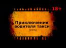 Кино АLive2654.[A|d\|/v|e|n\|/t|u|r|e|s.o|f.a.T|a|x|i.D\|/r|i|v|e|r=76 MaximuM