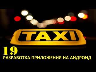 Создание приложения такси на андроид. Часть 19. Реагирование на отмену заказа. Смена иконок на карте