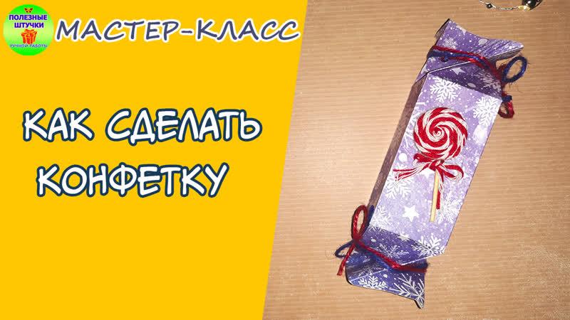 Мастер класс Как сделать упаковку для подарка в виде конфеты Упаковка для маленького подарка