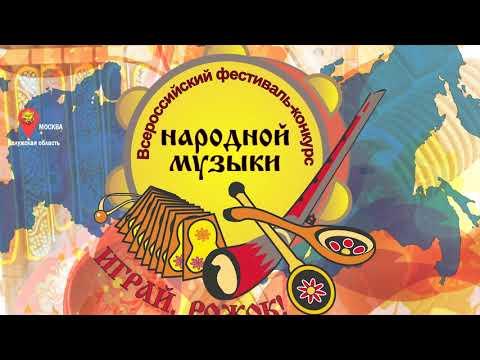 Визитка ансамбля народных инструментов Ковчег Малоярославецкий район Калужская область