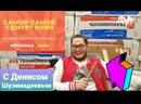Самой-самой удмурт клип 8