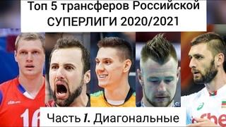 ТОП 5 переходов Суперлиги России волейбол: Иван Зайцев, Полетаев, Грозер | Top 5 transfers