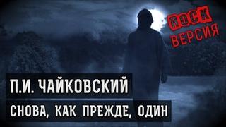 Черный кузнец - Снова, как прежде, один (rock version; П.И. Чайковский, op. 73, n. 6)