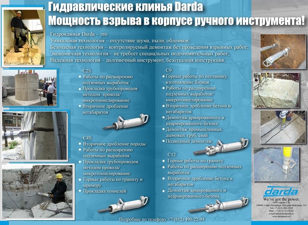 Ассортимент гидравлических клиньев Darda