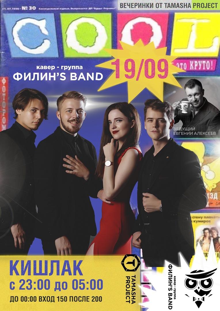 Афиша 19/09 / КИШЛАК / 90е вместе с Филин's Band