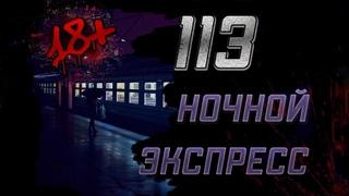 Страшные истории на ночь l 18+ l 113 НОЧНОЙ ЭКСПРЕСС l 321 секунда УЖАСА