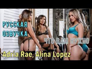 Alina Lopez - Что Вам нужно