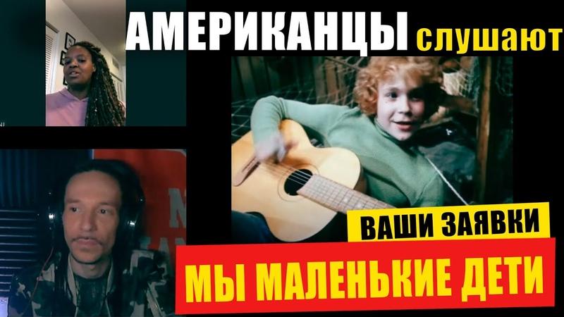 Americans React To YELENA KAMBUROVA's MI MALENKIYE DETI REACTION video