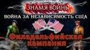 Знамя Войны WARBANNER ФИЛАДЕЛЬФИЙСКАЯ КАМПАНИЯ