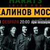 28 фев. 2020г.Калинов Мост Воронеж   Harat's Pub