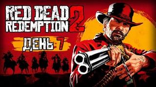 🔴 RED DEAD REDEMPTION 2 / ДЕНЬ #7 —  [ЭФИР]