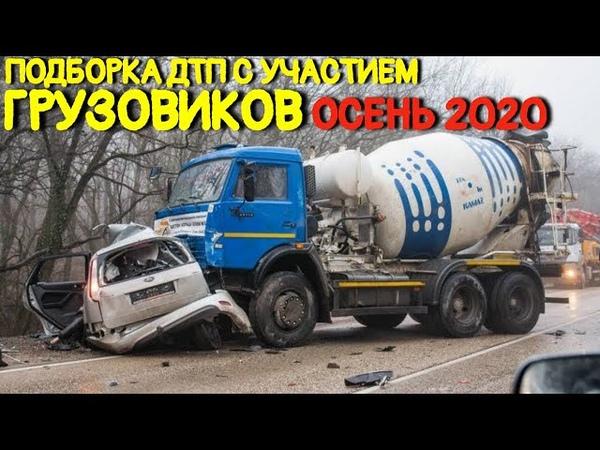 Подборка аварий грузовиков октябрь 2020 ДТП Грузовики Фуры Дальнобойщики 6