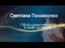Светлана Пономарева Мой единственный в мире мужчина (cover- Афина)