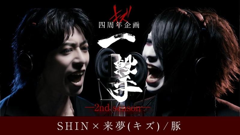 SHIN×来夢 キズ 豚 キズ四周年企画 一撃ー2nd seasonー