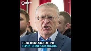 """""""Отдавайте город Верный"""". Российские депутаты говорят о возвращении казахстанских земель"""