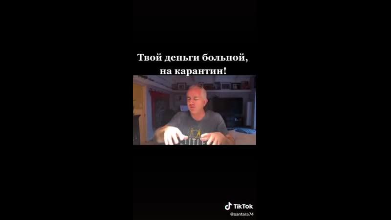 Кеш на Govid-19
