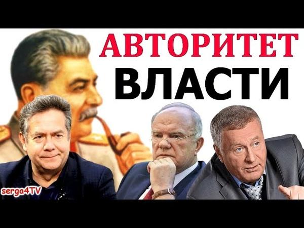 Сталин Платошкин Зюганов Жириновский Авторитет ВЛАСТИ