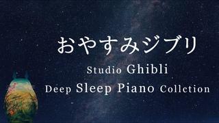 おやすみジブリ・ピアノメドレー【睡眠用BGM】Studio Ghibli Deep Sleep Piano Collection(Piano Covered by kno)