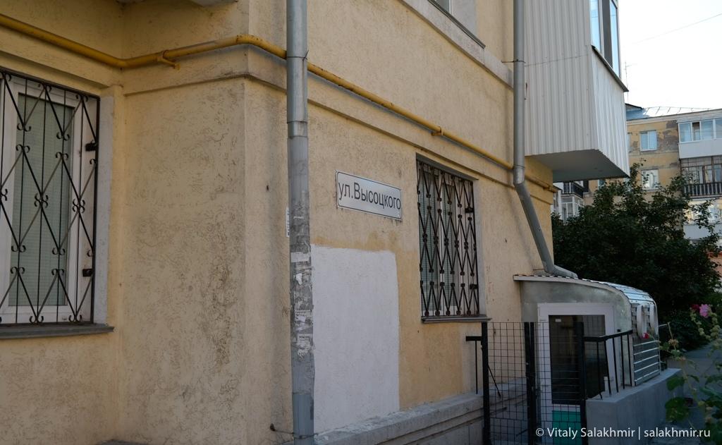 Улица имени Высоцкого, Самара 2020
