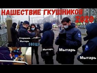 Москва.Продолжаем гонять гкушников везде.Молодые овощихи запрещают снимать и обещают разбить камеру!