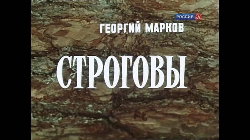 Строговы Фильм первый 6 серия 1976