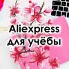 STUDY WITH ME | Канцтовары с Алиэкспресс