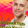 Fanfiki-Pro Egora-Krida