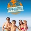 Горящие туры из СПБ - турфирма «Горячий Песок»