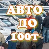 Авто-мото до 100 т.р Кропоткин Армавир Тихорецк