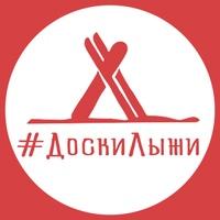 Логотип Доски_Лыжи: походы и путешествия по Уралу