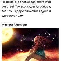 Фотография Жени Гайворонской ВКонтакте