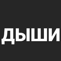 """Логотип Центр йоги """"ДЫШИ"""""""