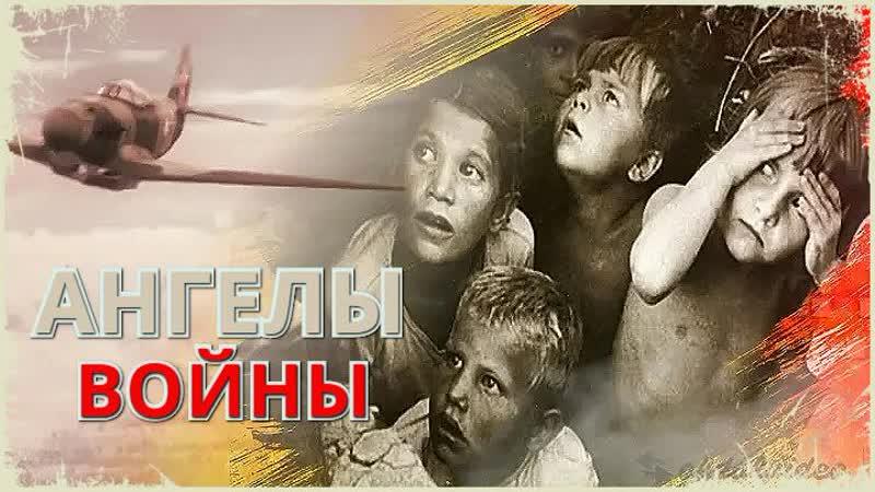 Ангелы войны - ТВ ролик (2012)
