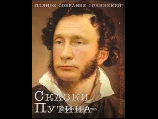 Полное собрание сочинений «Обещаю переобещать обещанное!» Автор Путин Сказочный...