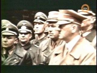 СИ   Прямой эфир с Гитлером