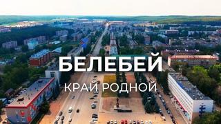 Купеческий город Белебей | Край родной