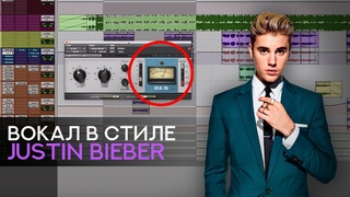 Обработка поп вокала в стиле Justin Bieber. Justin Bieber Vocal Mixing Techniques. (eng. subtitles)