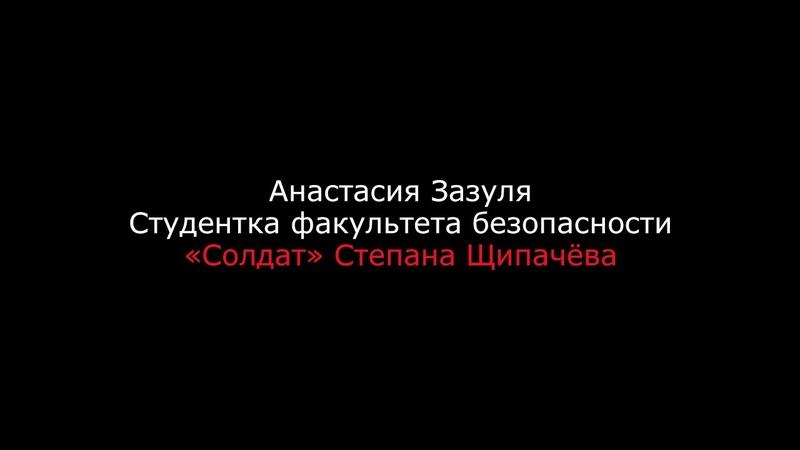 Анастасия Зазуля Солдат Степана Щипачёва