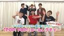 【ファンコールレクチャー】ONE N' ONLY「POP! POP!」【ライブで一緒に盛り上が12429
