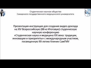 Инструкция по записи видео-доклада на 88 Итоговую конференцию СНО СамГМУ