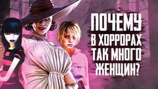 Роль женщин в хоррорах [Страшно, вырубай!]