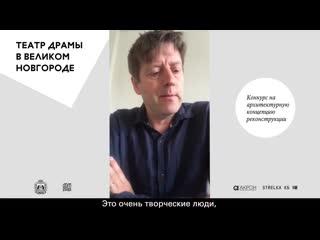 Международный куратор конкурса на лучшую концепцию реконструкции театра имени Ф.М. Достоевского.mp4