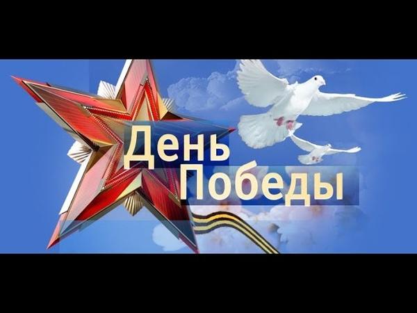 9 Мая День Победы Алнаши