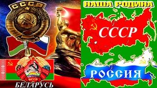 СССР (самый классный клип)