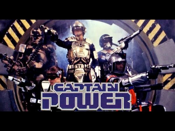 Заставка к сериалу Капитан Пауэр и Солдаты будущего Captain Power and the Soldiers of the Future