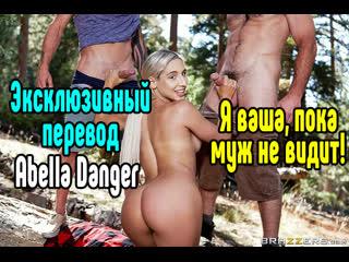 Abella Danger порно, секс анал минет wtfpass на русском порно секс анал минет порно милфа секс анал большие сиськи Секс