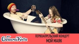 Обними Кита - Мой маяк (ВНИМАНИЕ: это первоапрельская версия песни)