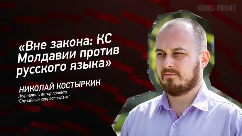 Вне закона КС Молдавии против русского языка Николай Костыркин